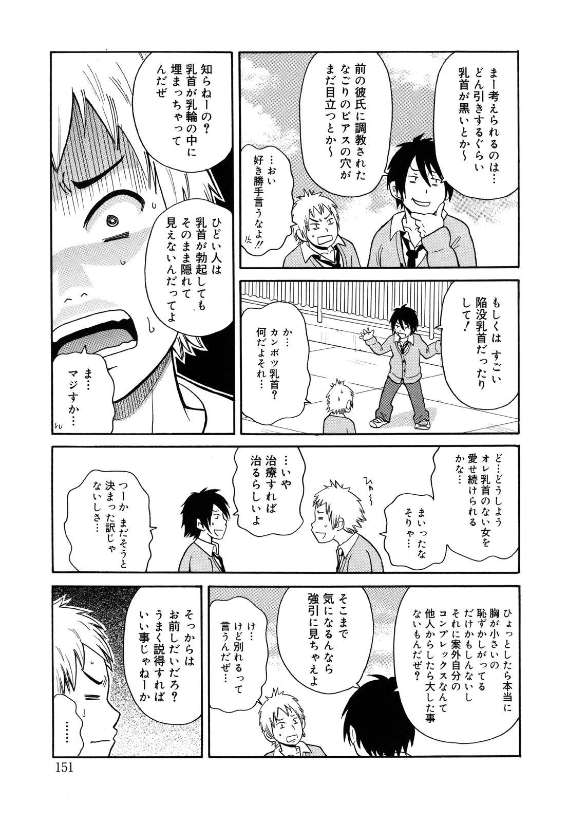 Monzetsu Kei! 153