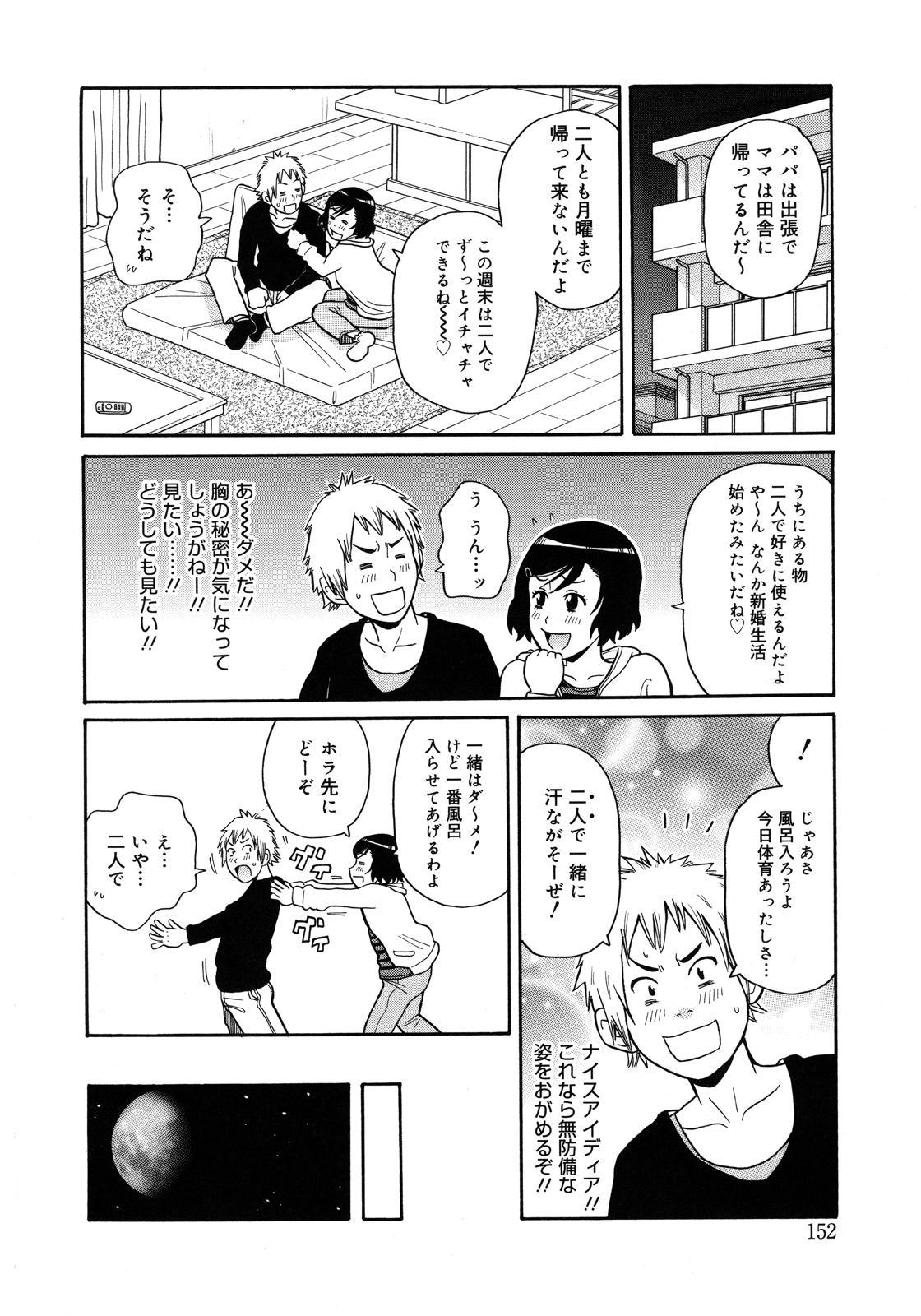 Monzetsu Kei! 154