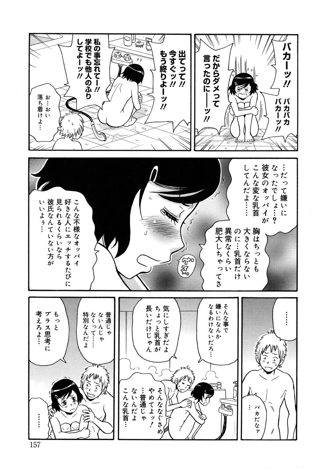 Monzetsu Kei! 159