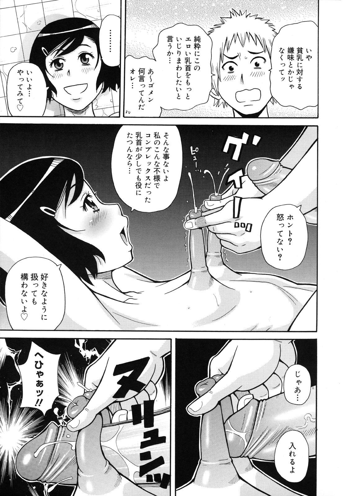 Monzetsu Kei! 169