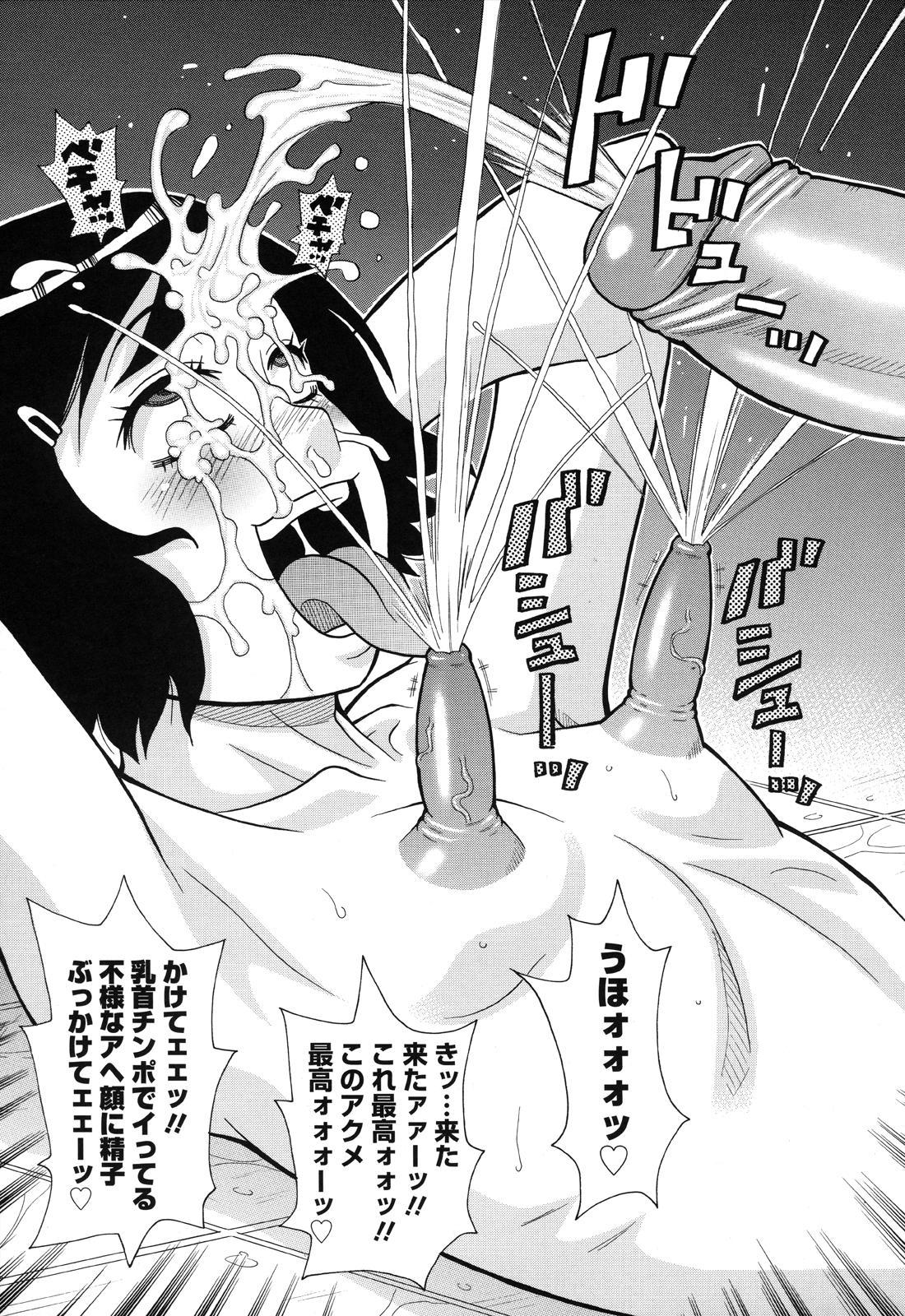 Monzetsu Kei! 173