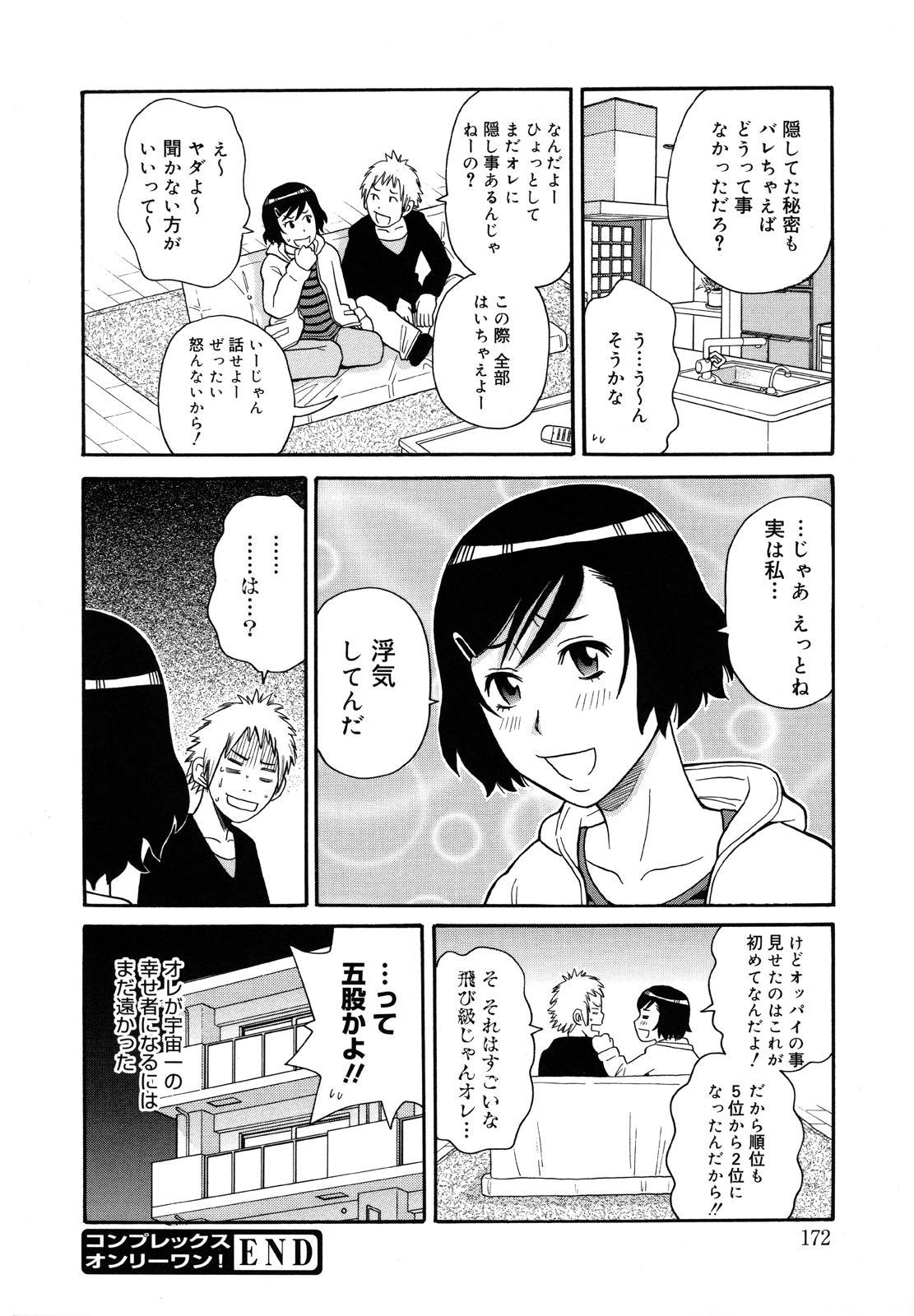 Monzetsu Kei! 174