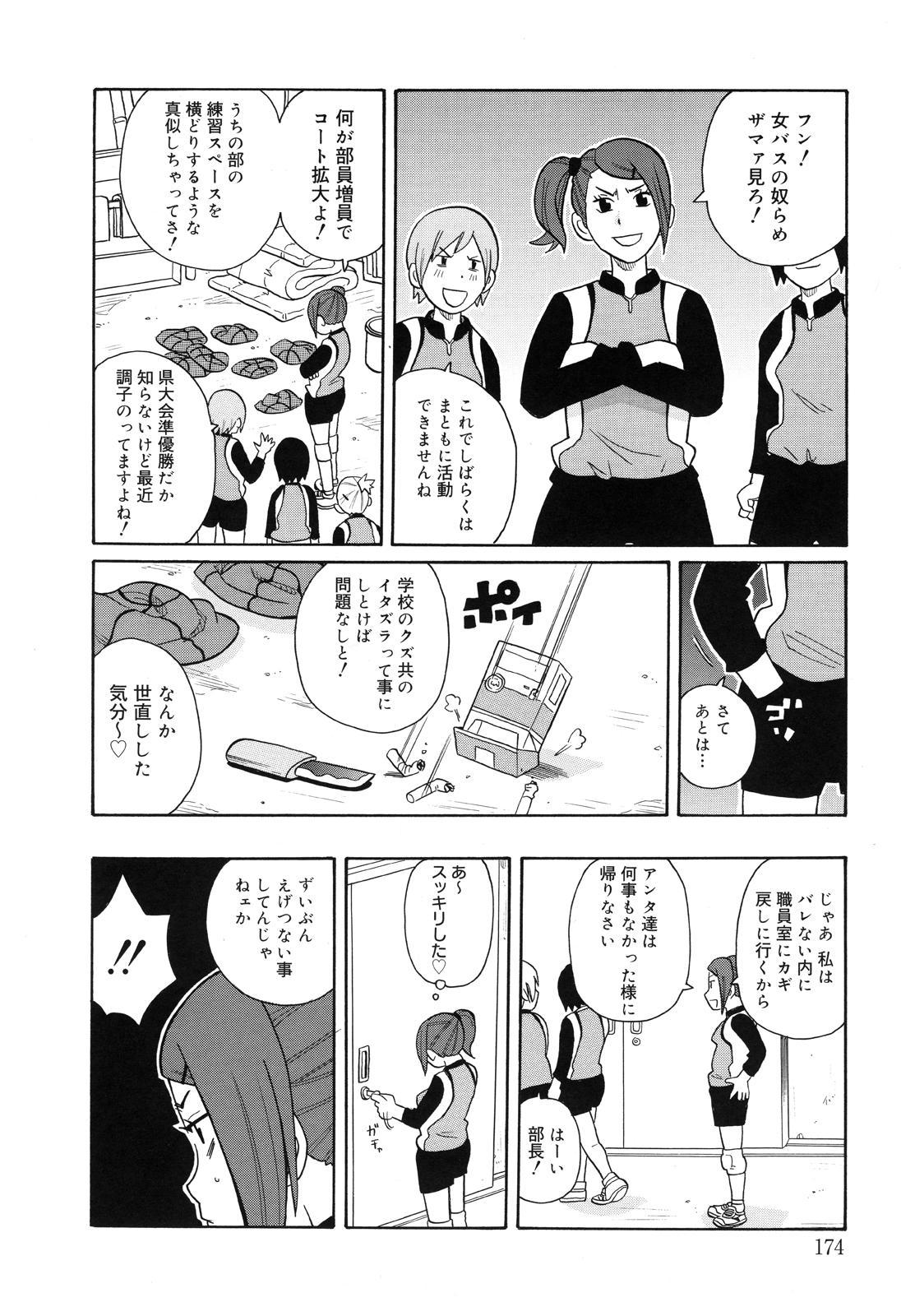 Monzetsu Kei! 176