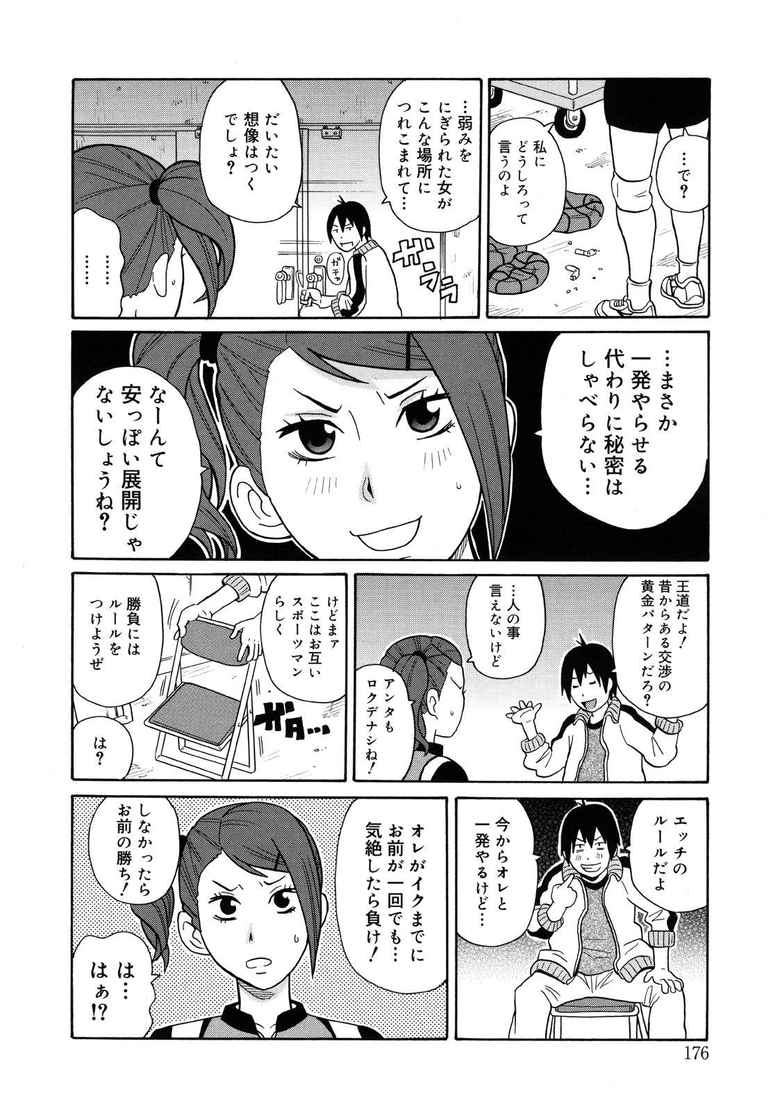 Monzetsu Kei! 178