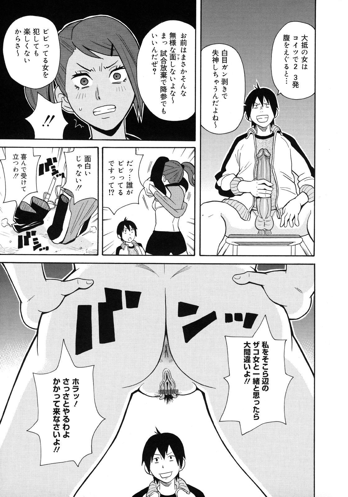 Monzetsu Kei! 181
