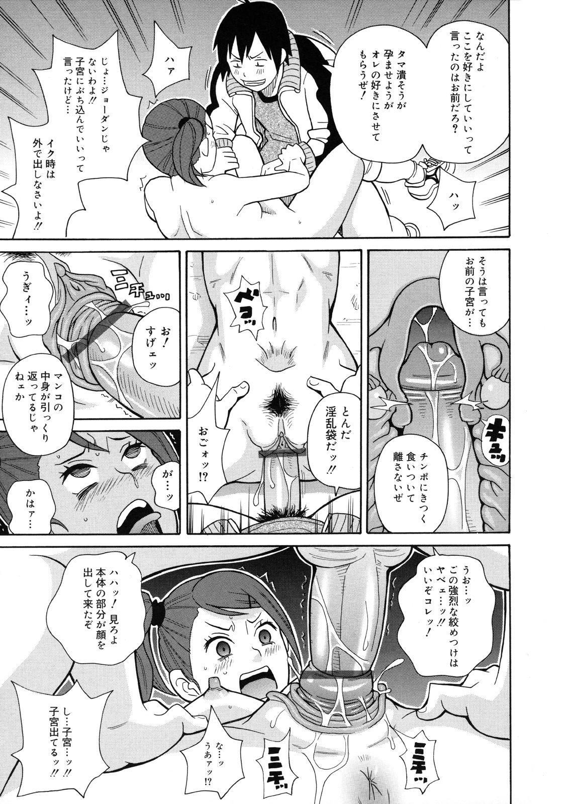 Monzetsu Kei! 195