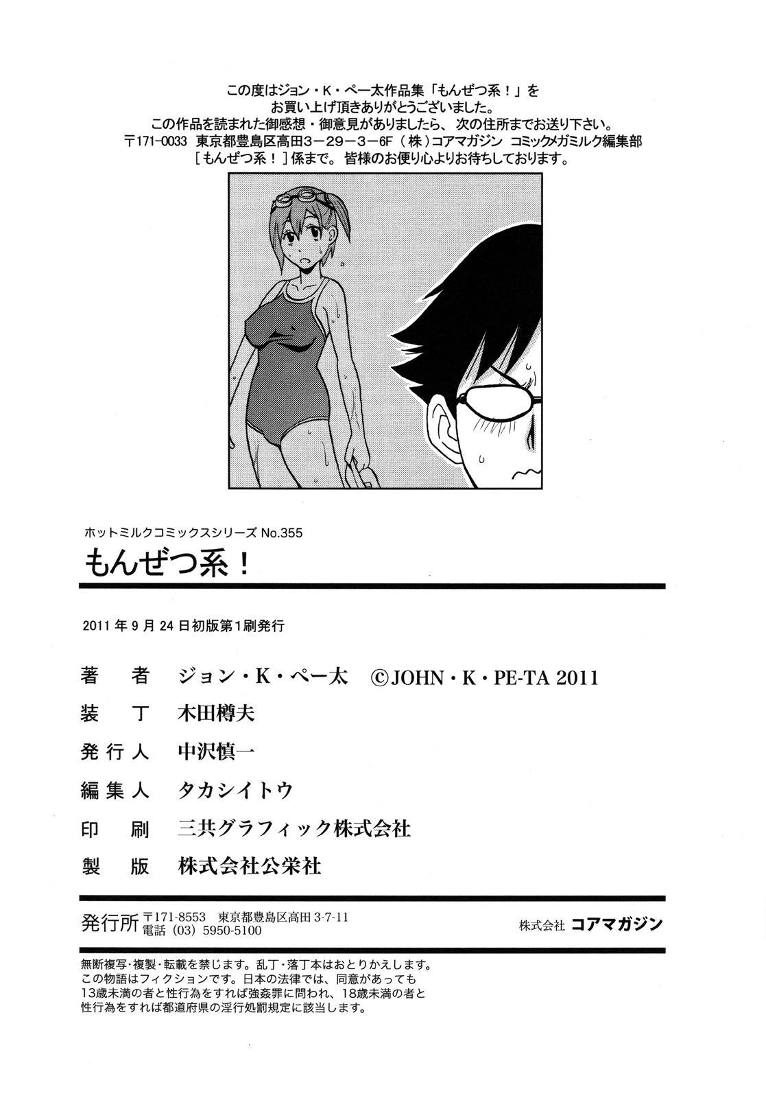 Monzetsu Kei! 200