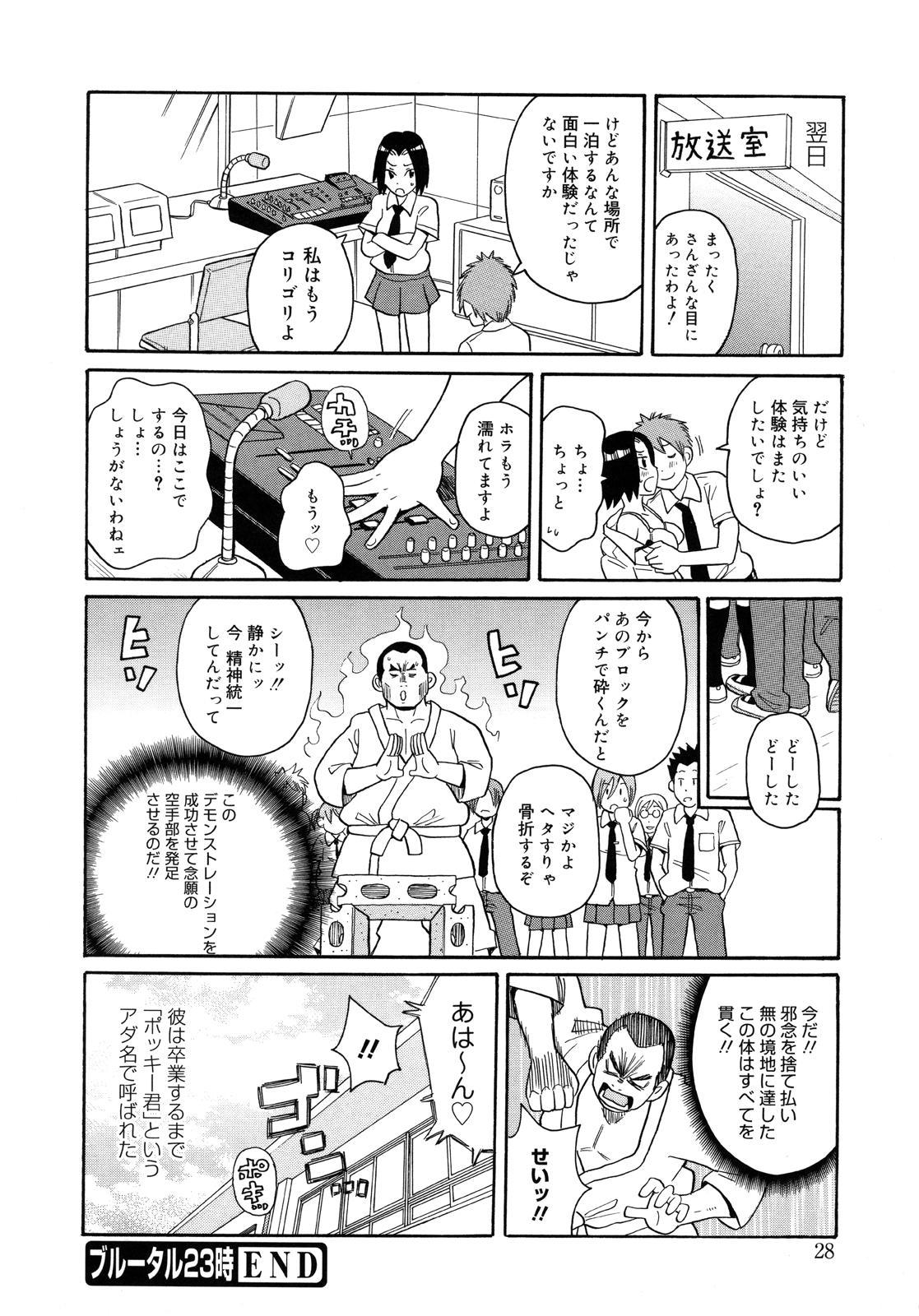 Monzetsu Kei! 30