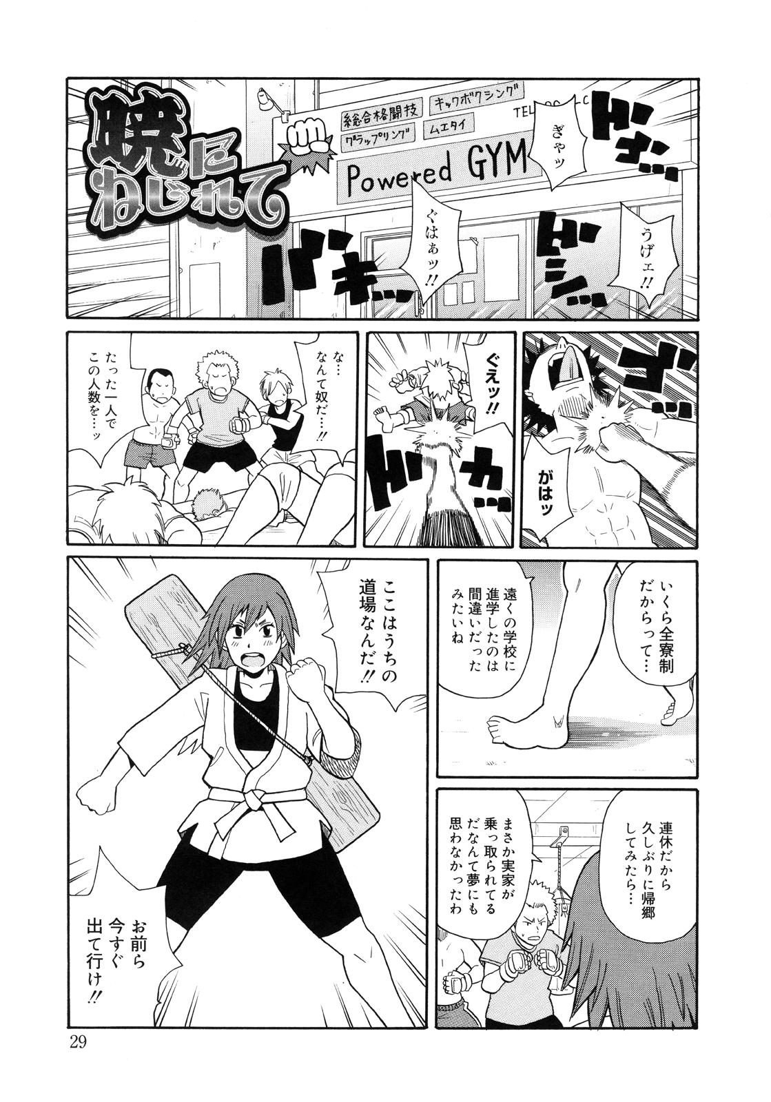 Monzetsu Kei! 31