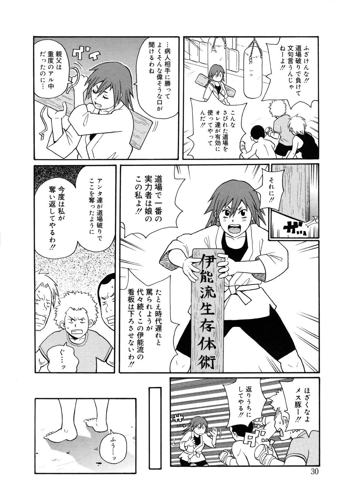 Monzetsu Kei! 32