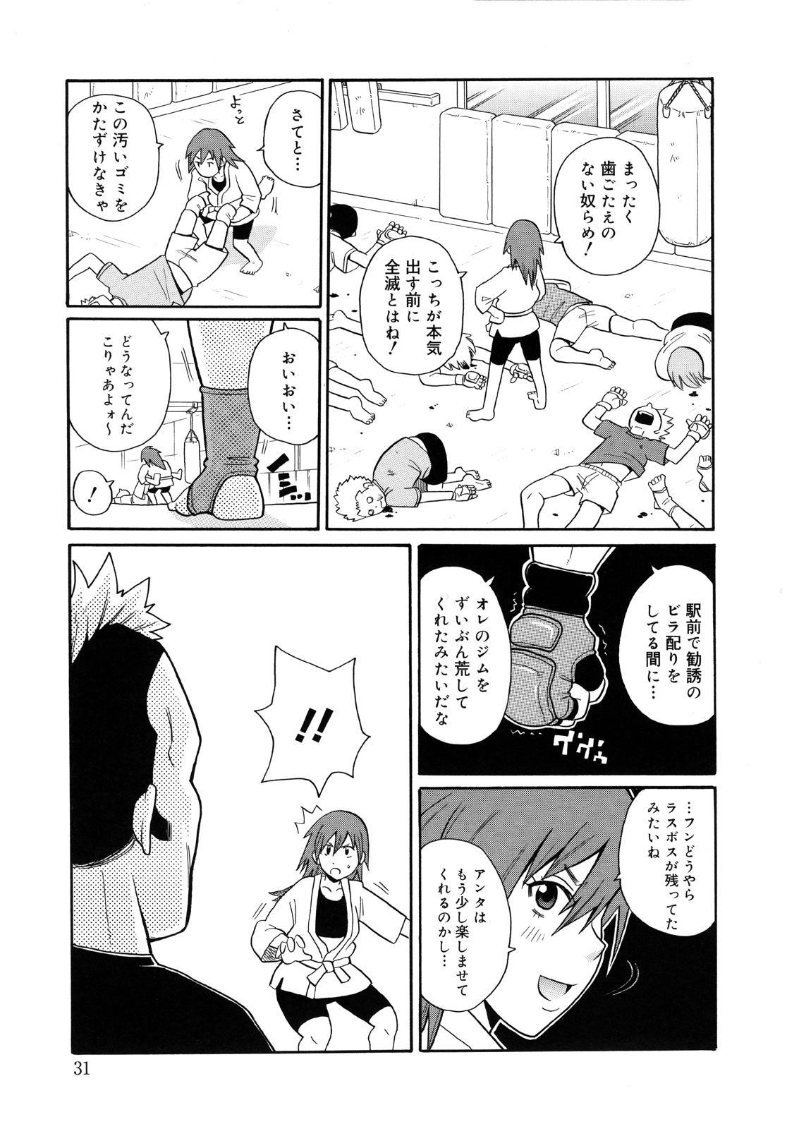 Monzetsu Kei! 33
