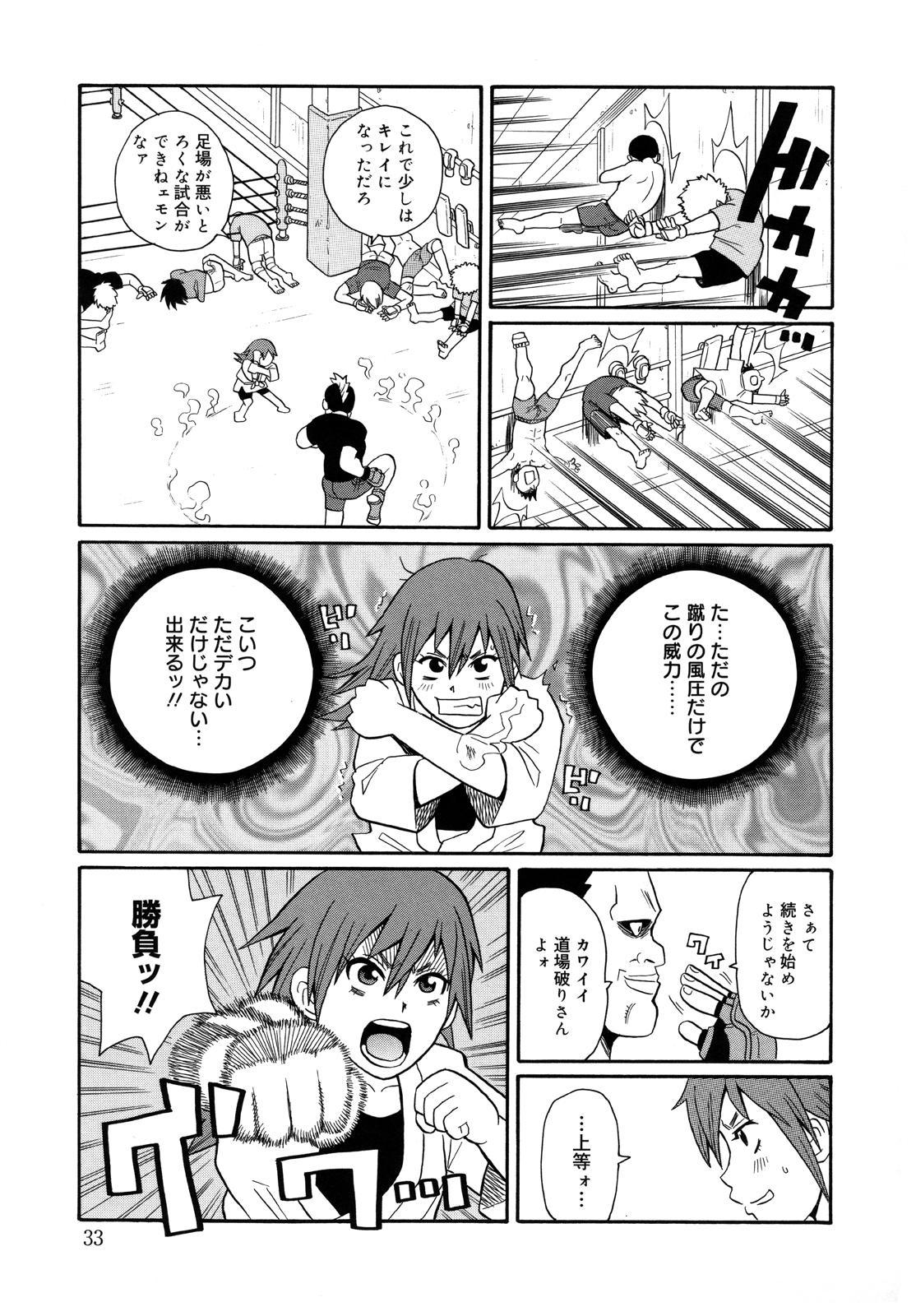 Monzetsu Kei! 35