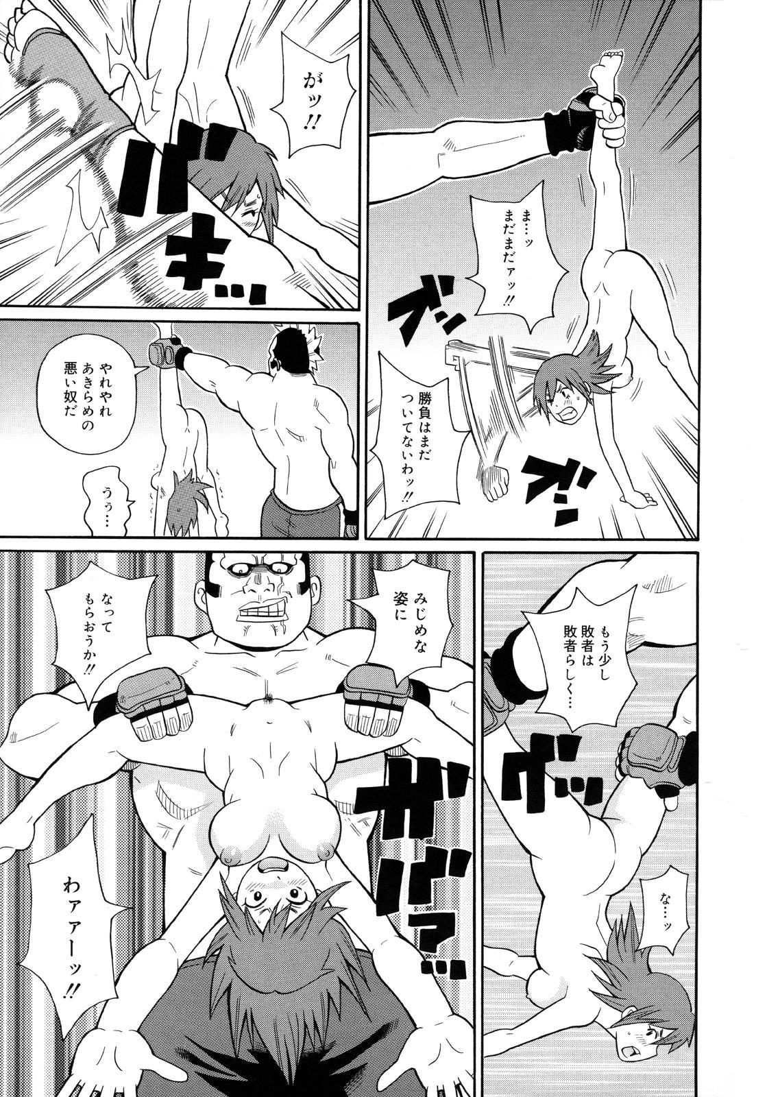 Monzetsu Kei! 39