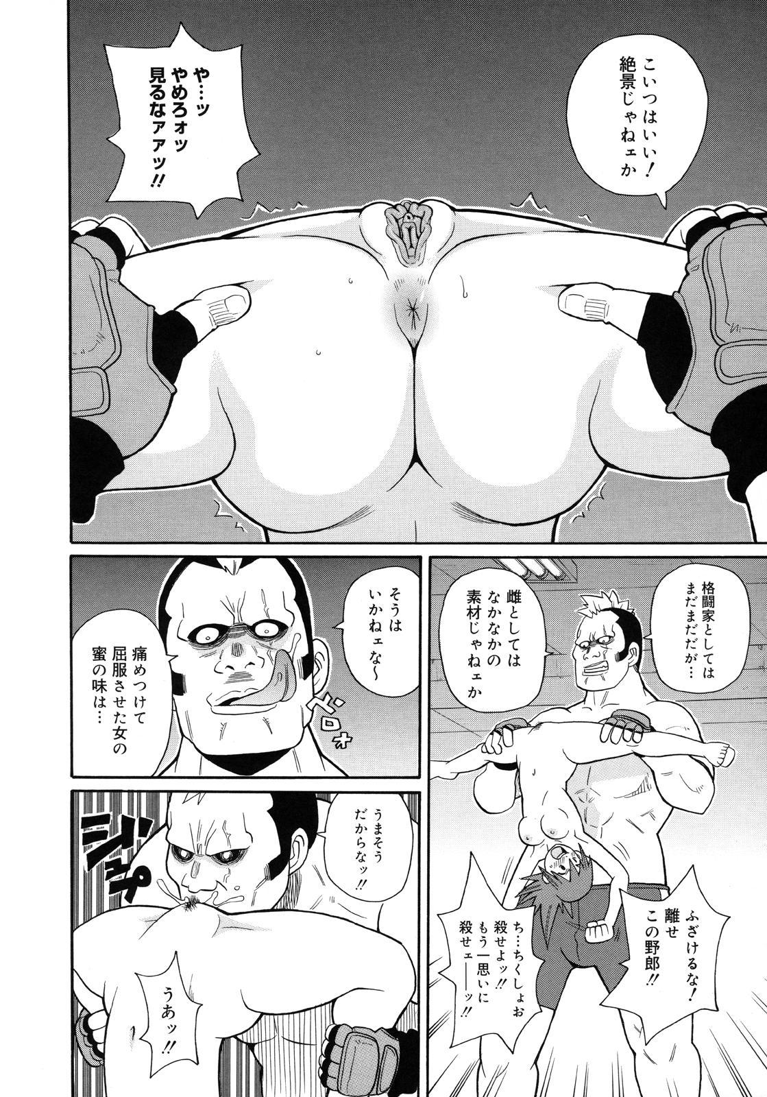 Monzetsu Kei! 40
