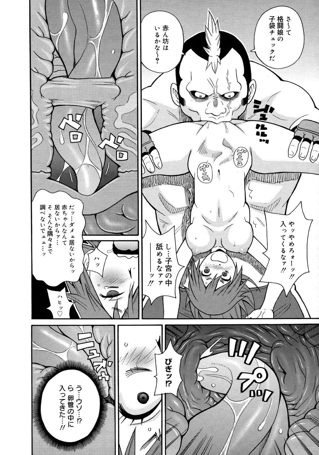 Monzetsu Kei! 42