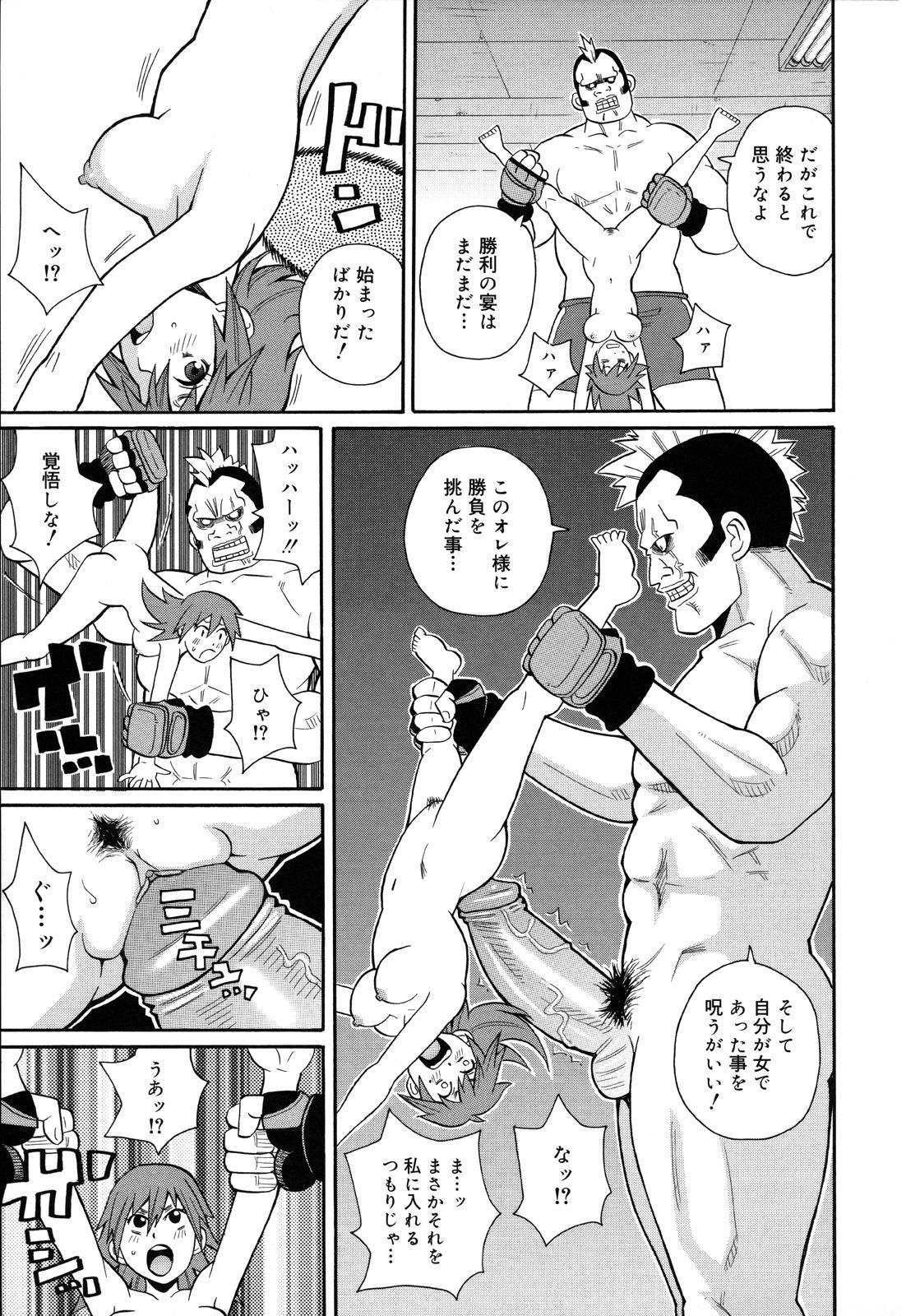 Monzetsu Kei! 45