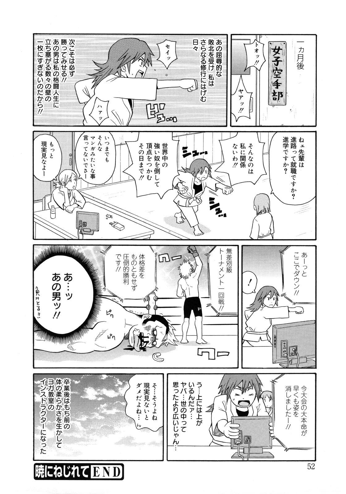 Monzetsu Kei! 54