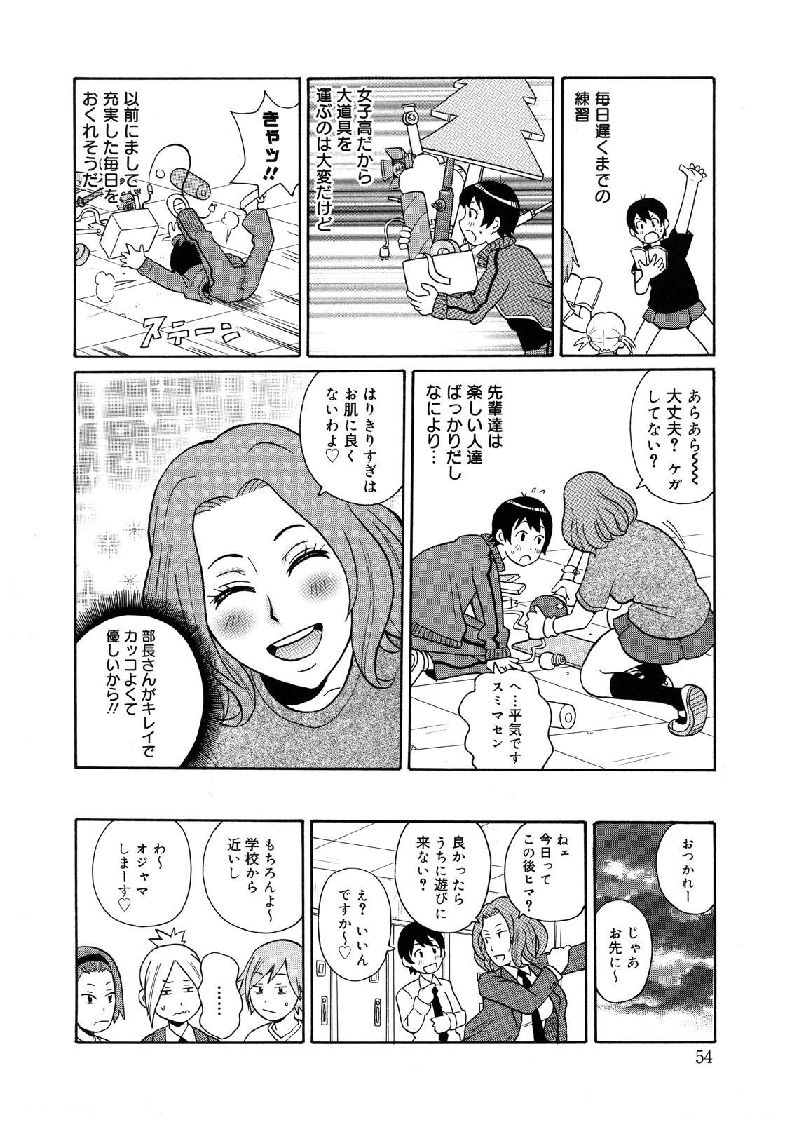 Monzetsu Kei! 56