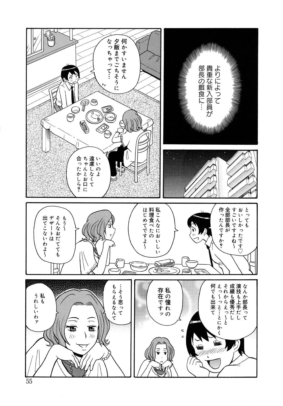 Monzetsu Kei! 57