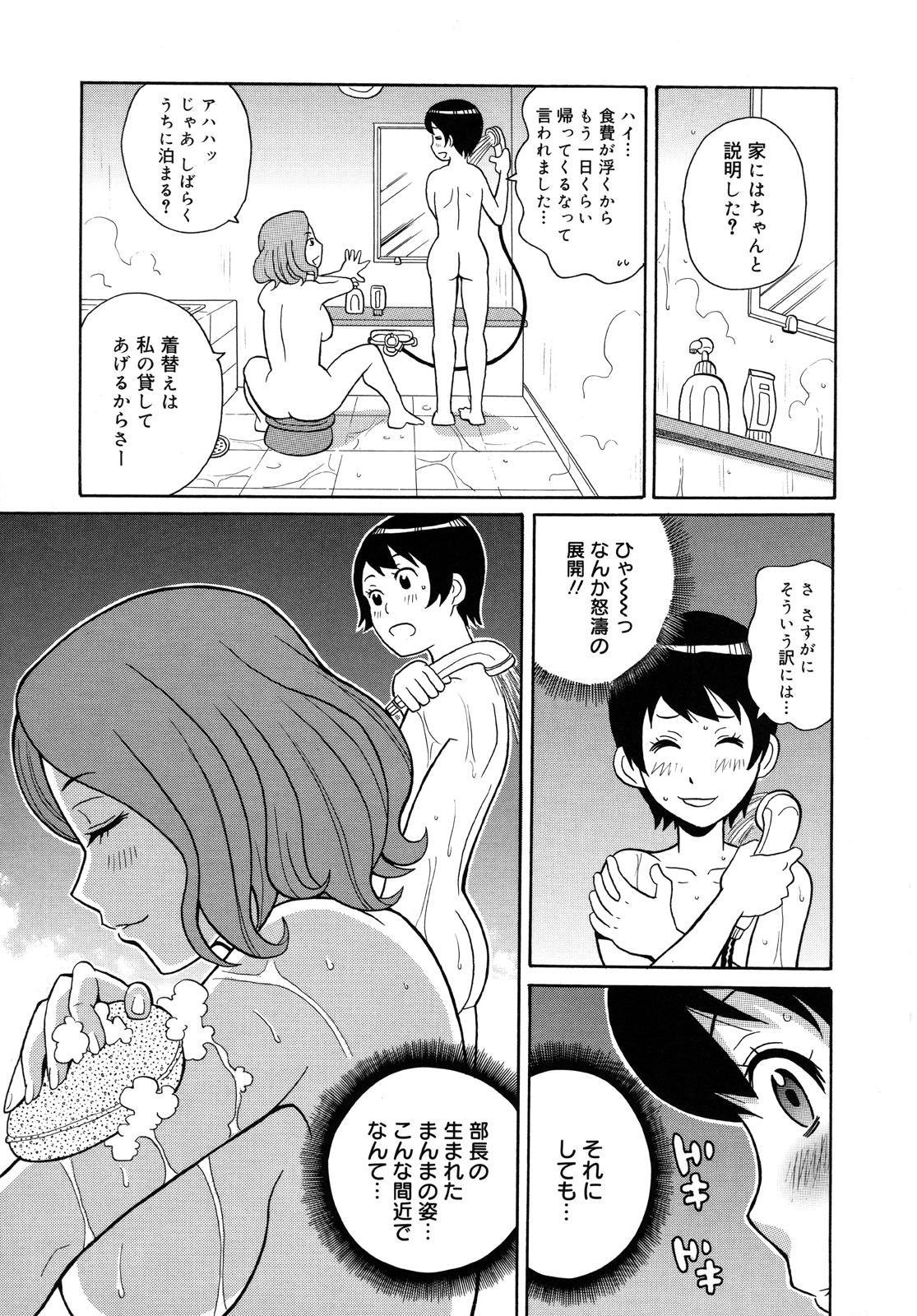 Monzetsu Kei! 59