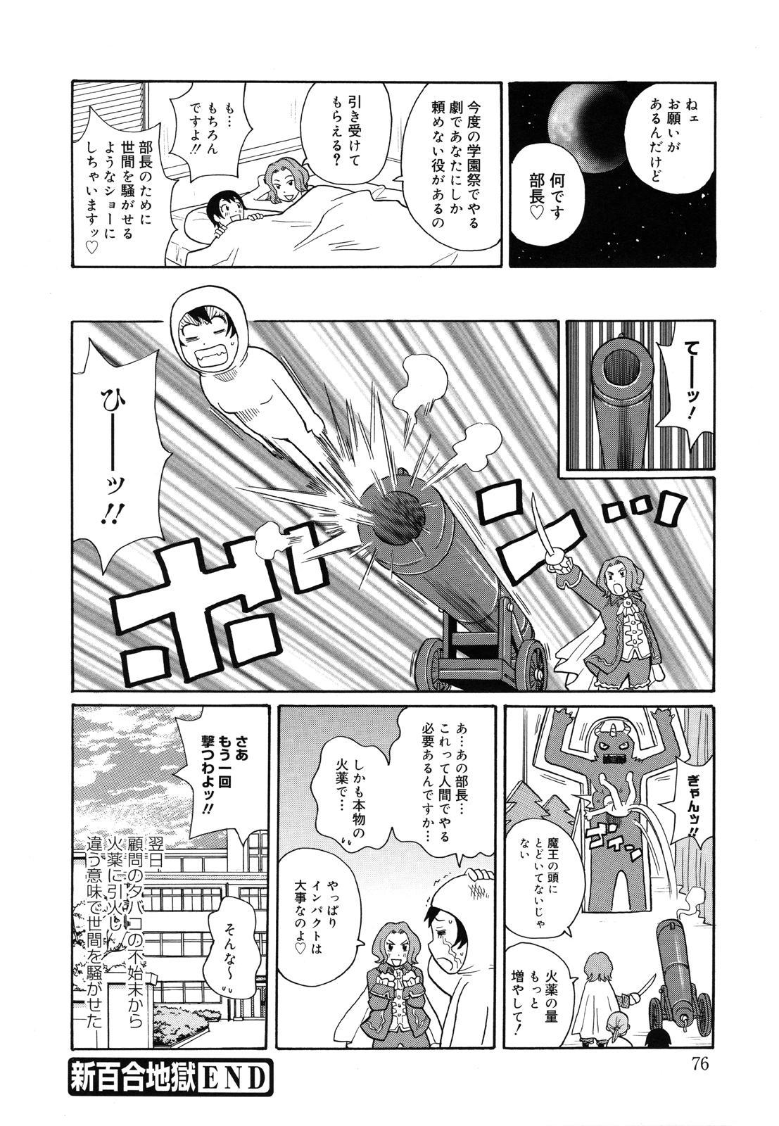 Monzetsu Kei! 78
