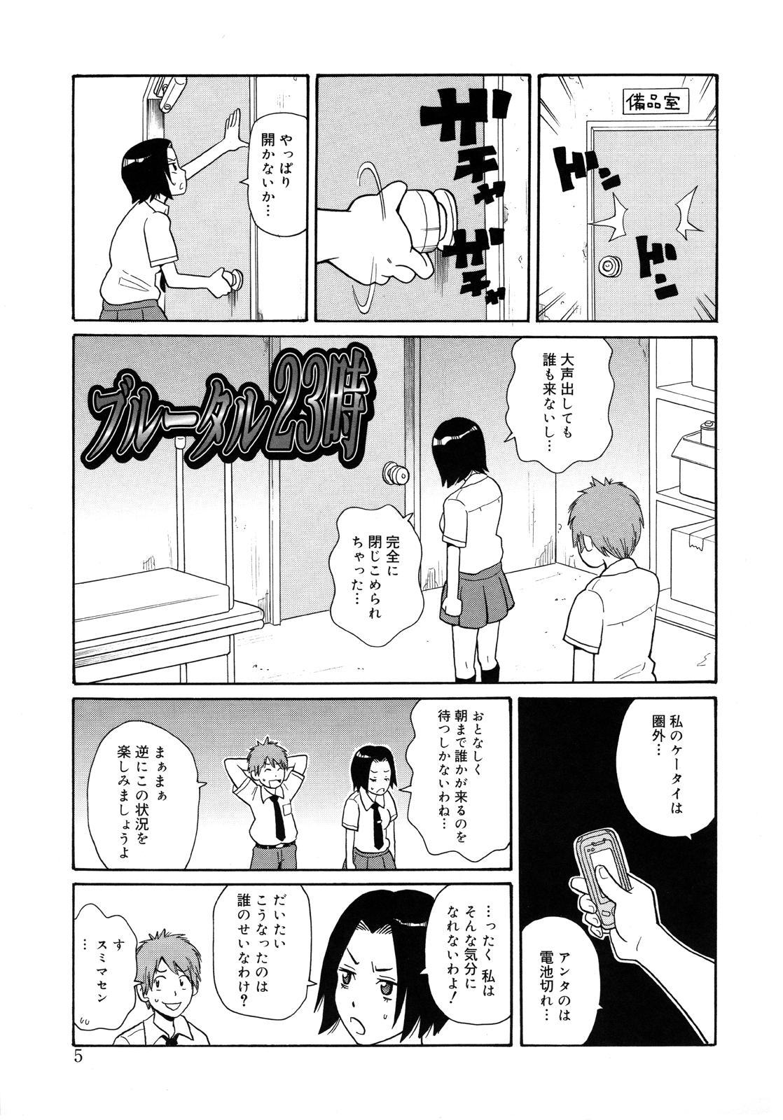 Monzetsu Kei! 7