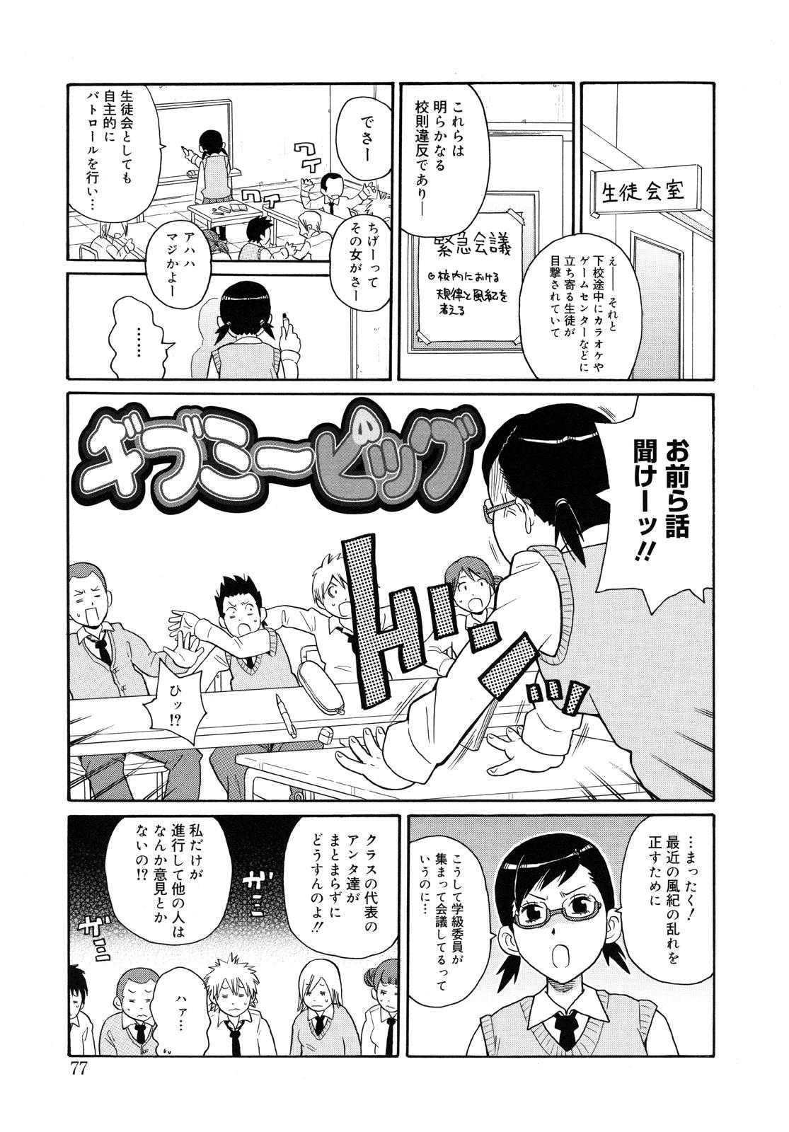 Monzetsu Kei! 79