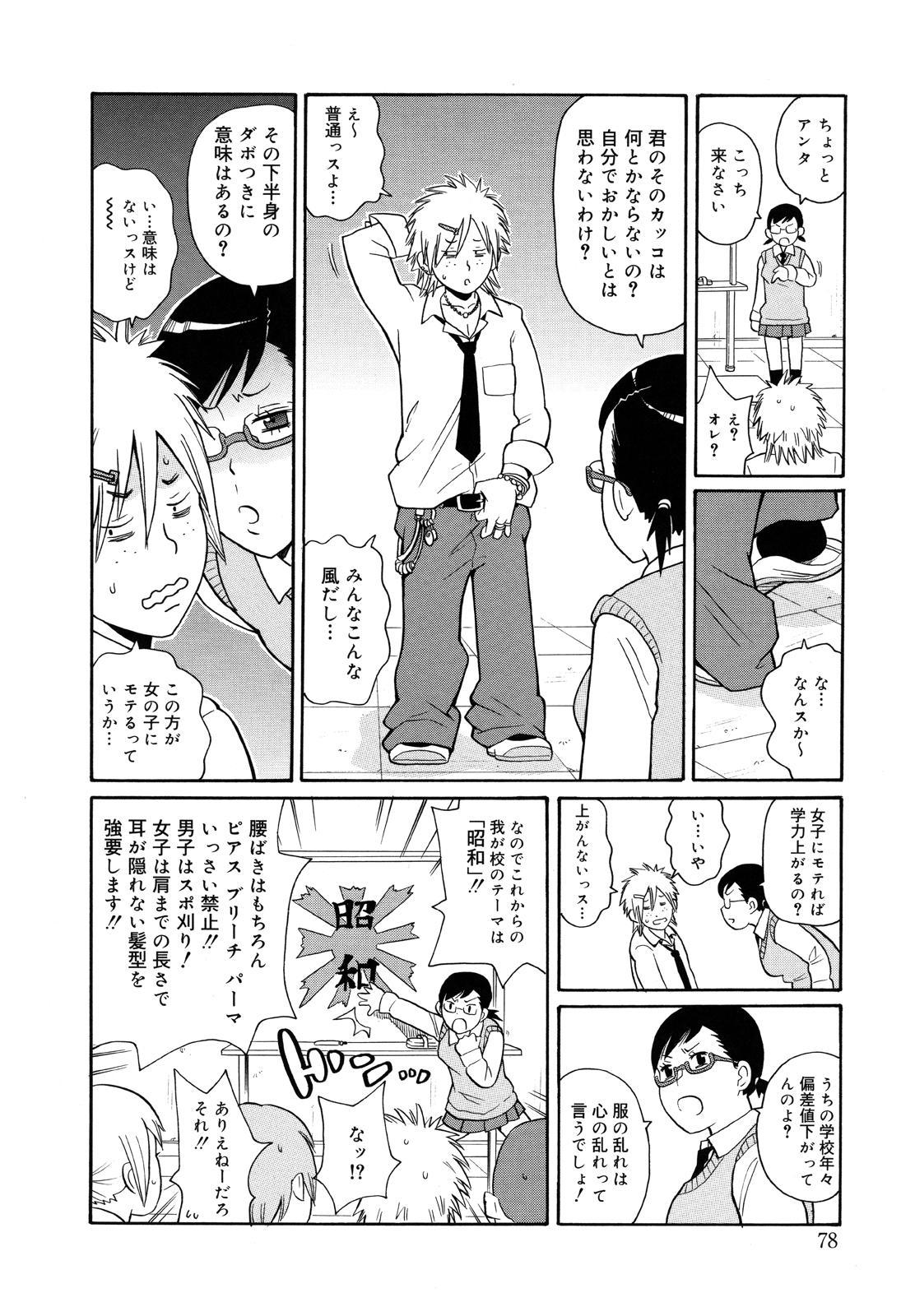 Monzetsu Kei! 80