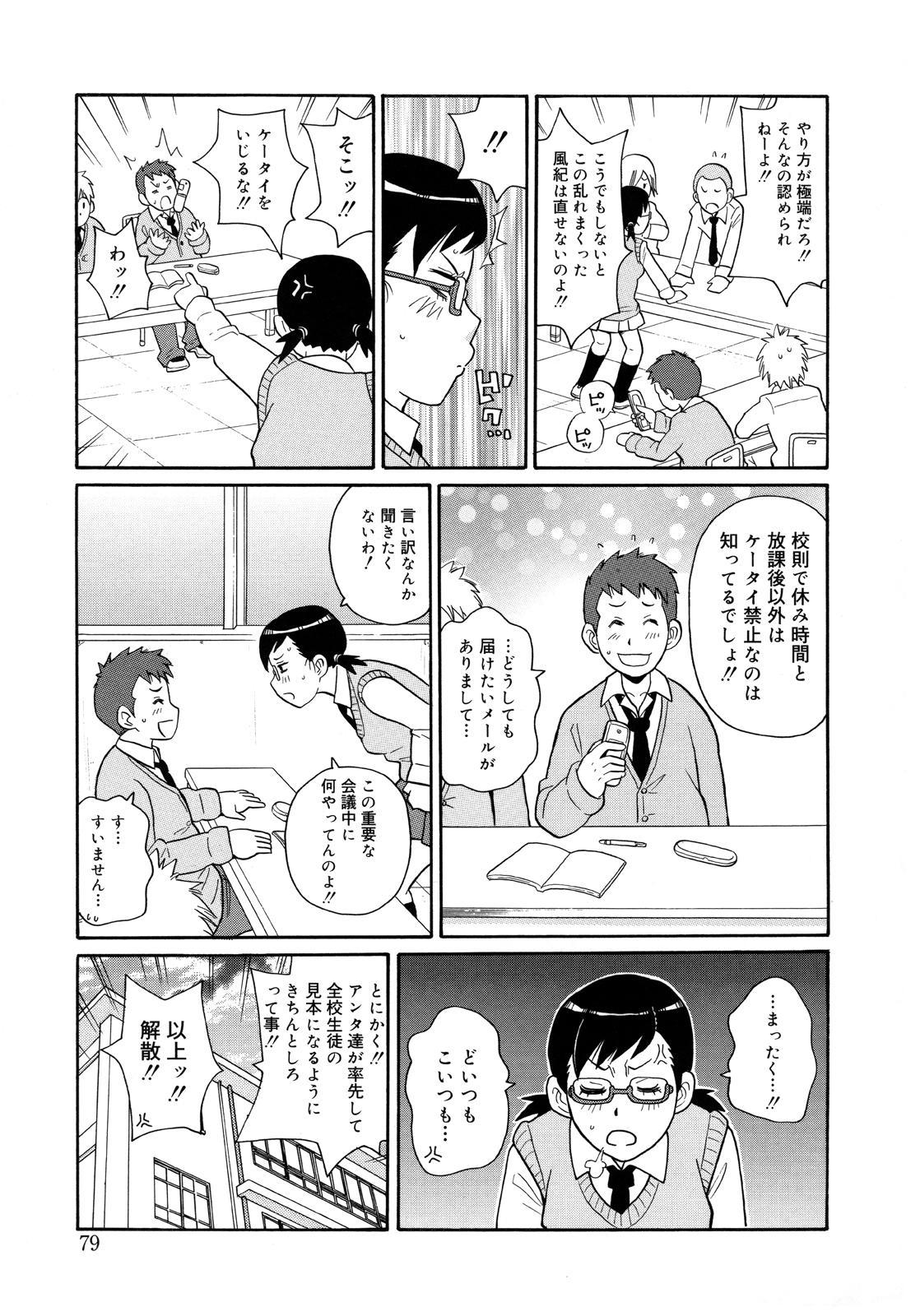 Monzetsu Kei! 81