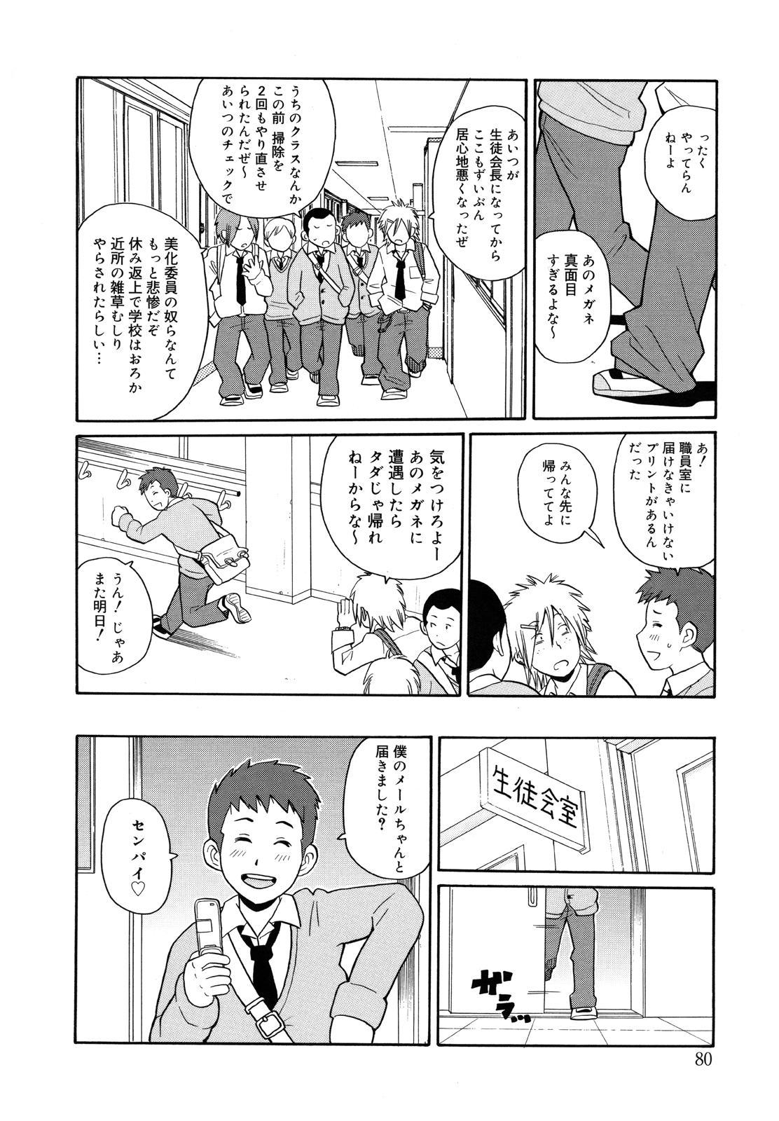 Monzetsu Kei! 82