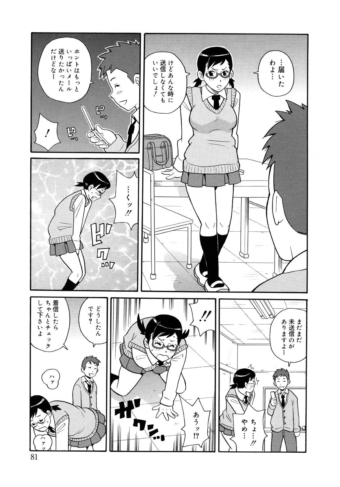 Monzetsu Kei! 83