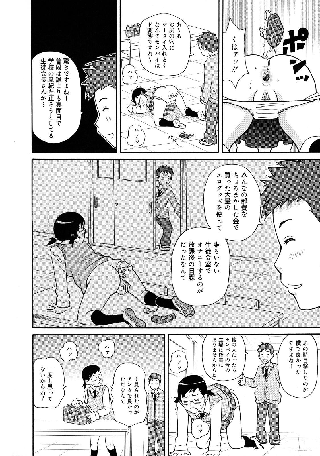 Monzetsu Kei! 86