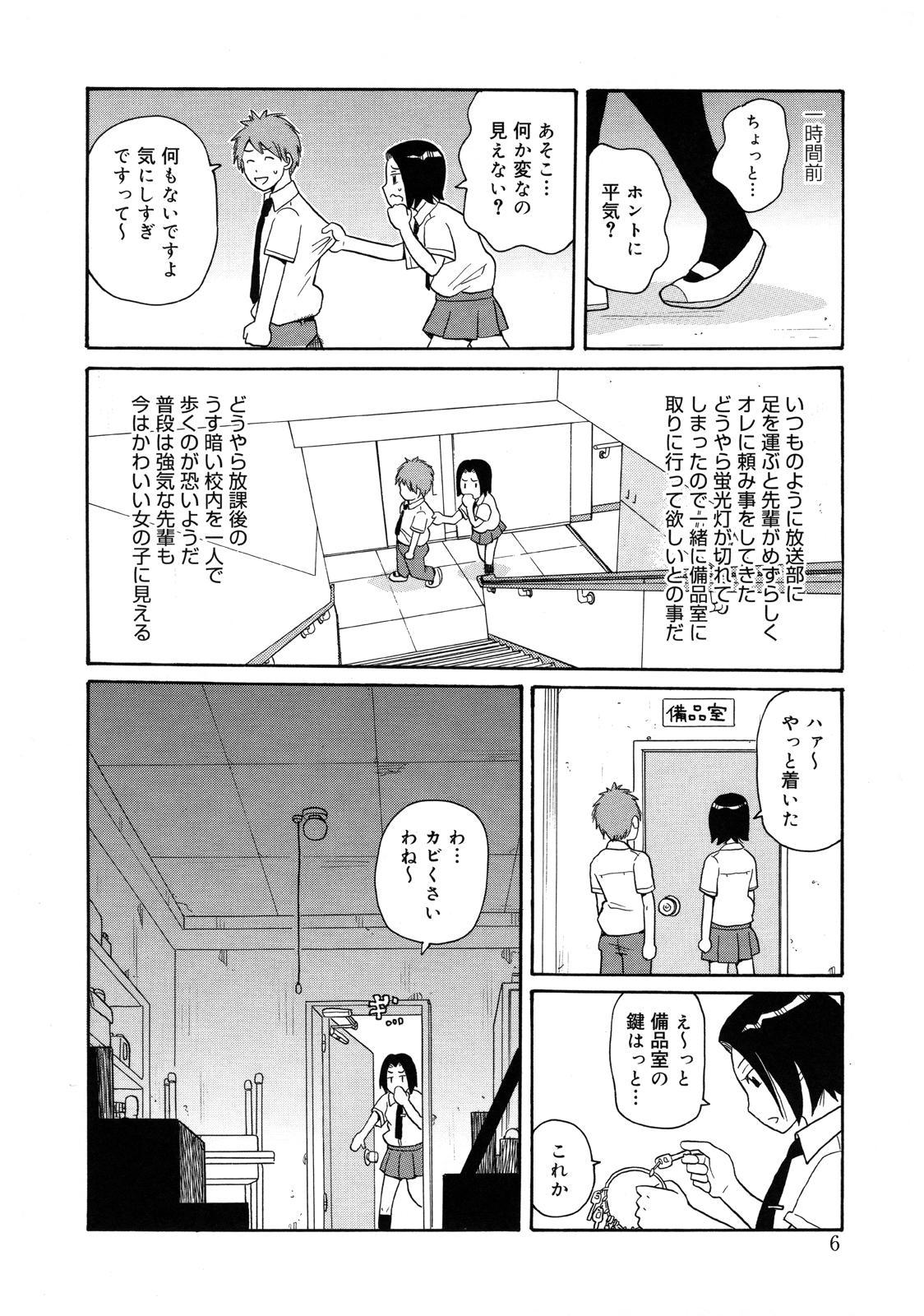 Monzetsu Kei! 8