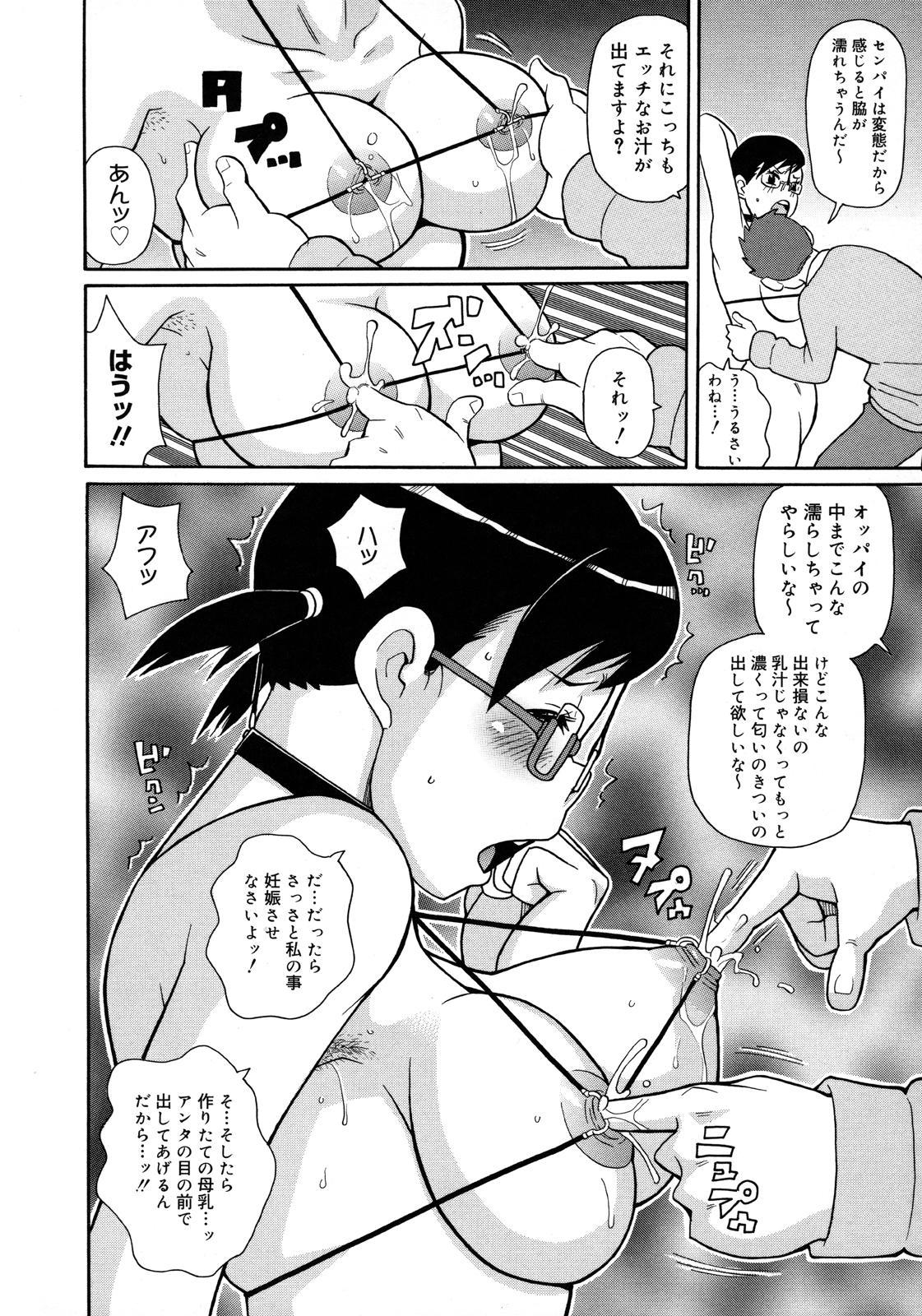 Monzetsu Kei! 90