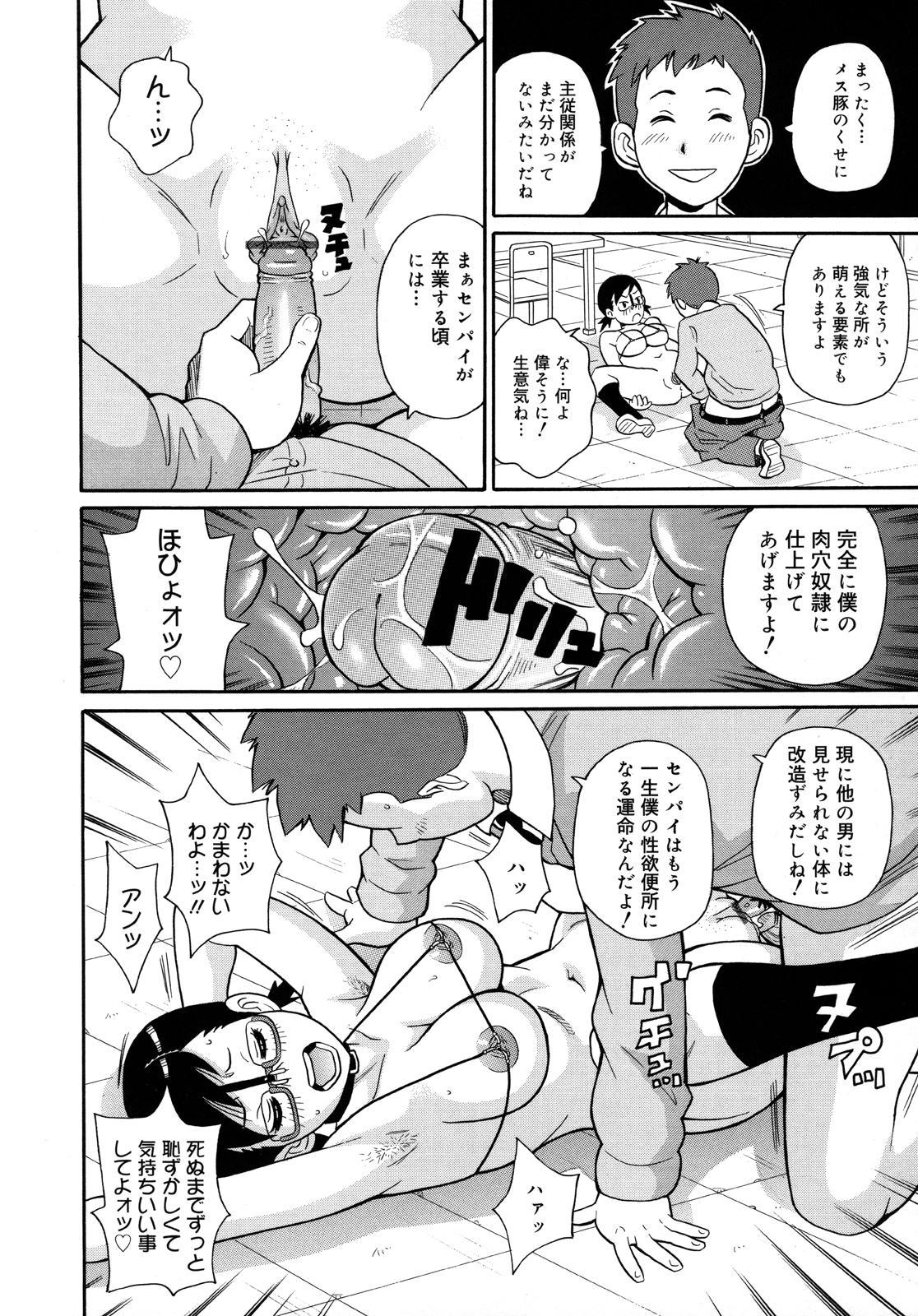 Monzetsu Kei! 92
