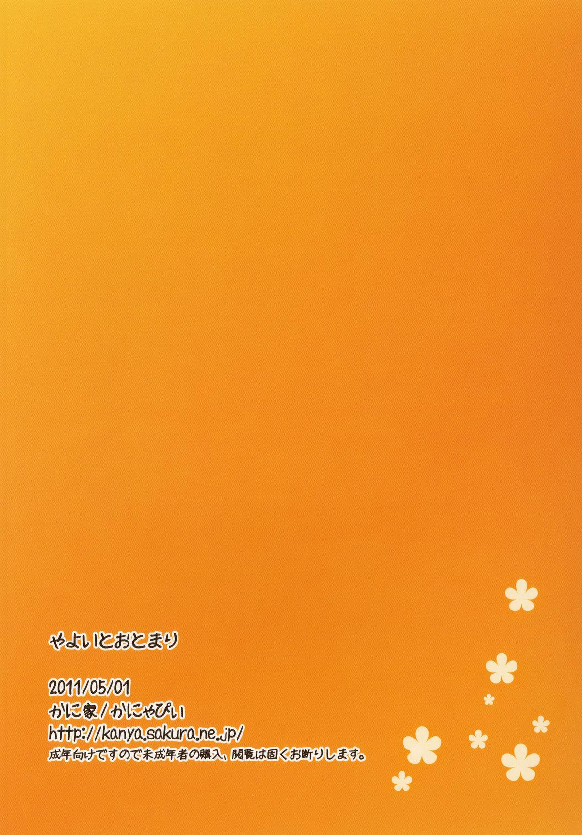 Yayoi to Otomari 19