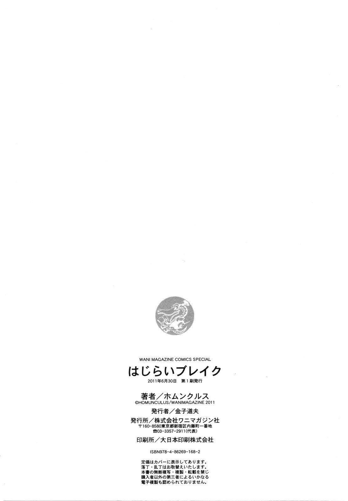 Hajirai Break 209