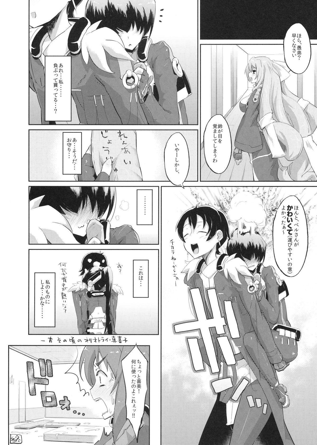 Suzu to Gutei to Baka Ane to 19