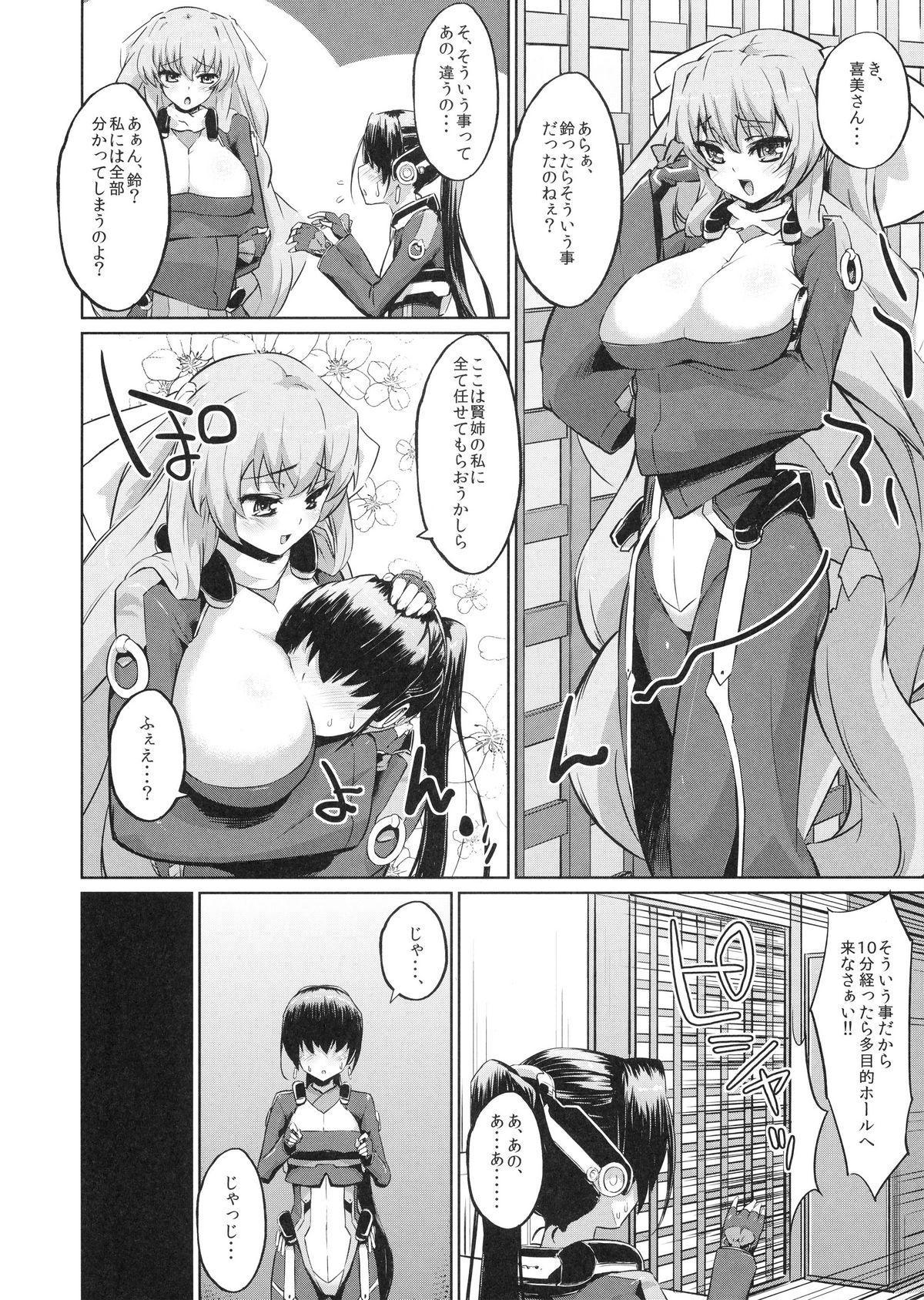 Suzu to Gutei to Baka Ane to 3