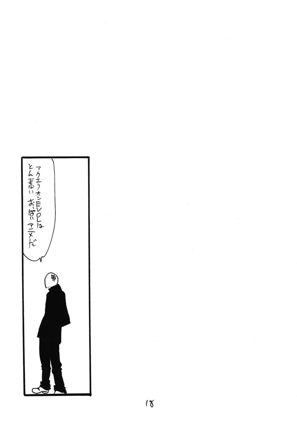Souryo wa Onnanoko desu 17