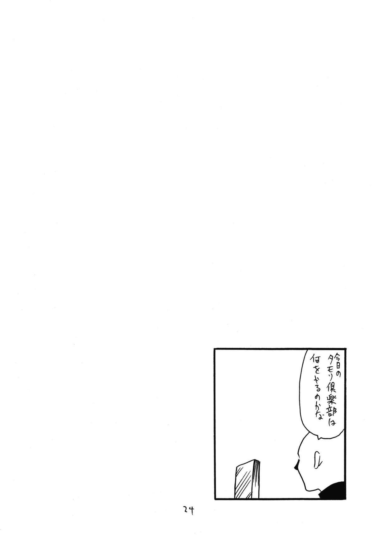 Souryo wa Onnanoko desu 23