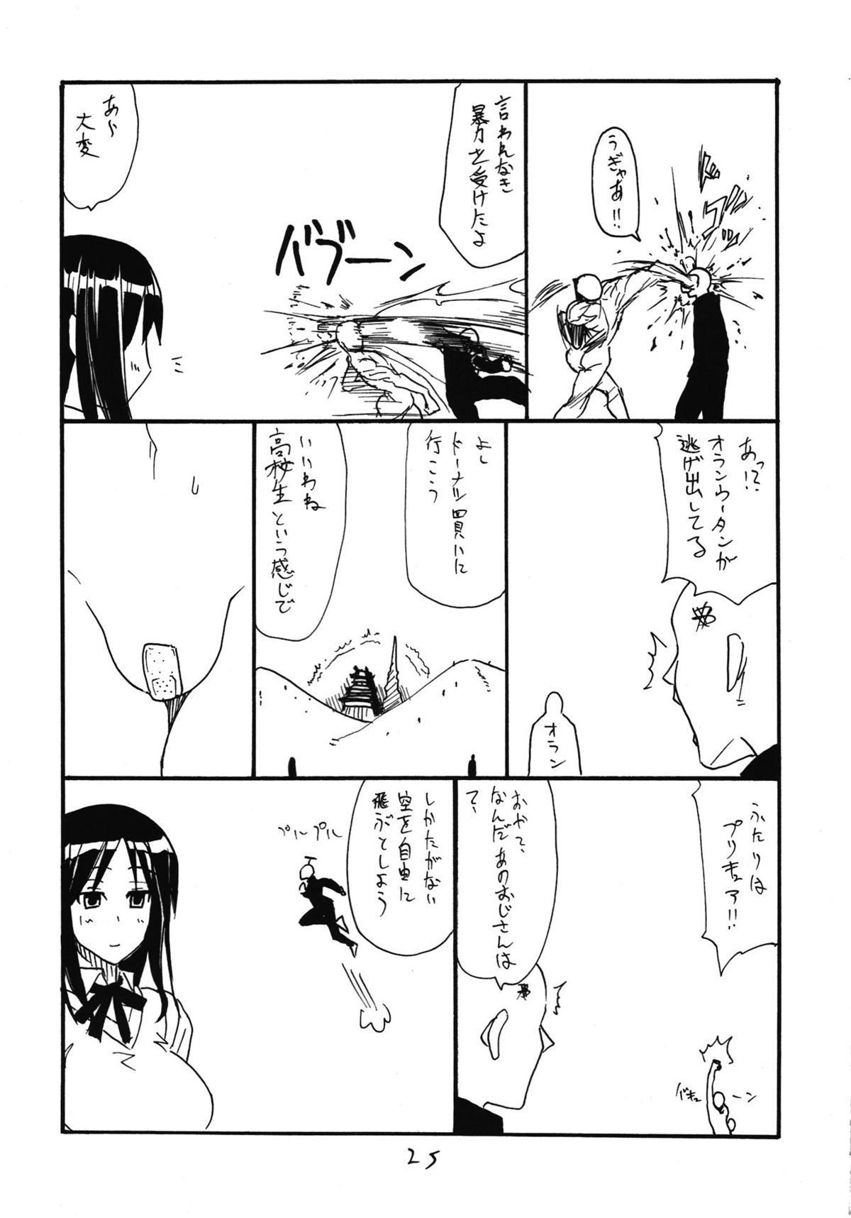Souryo wa Onnanoko desu 24