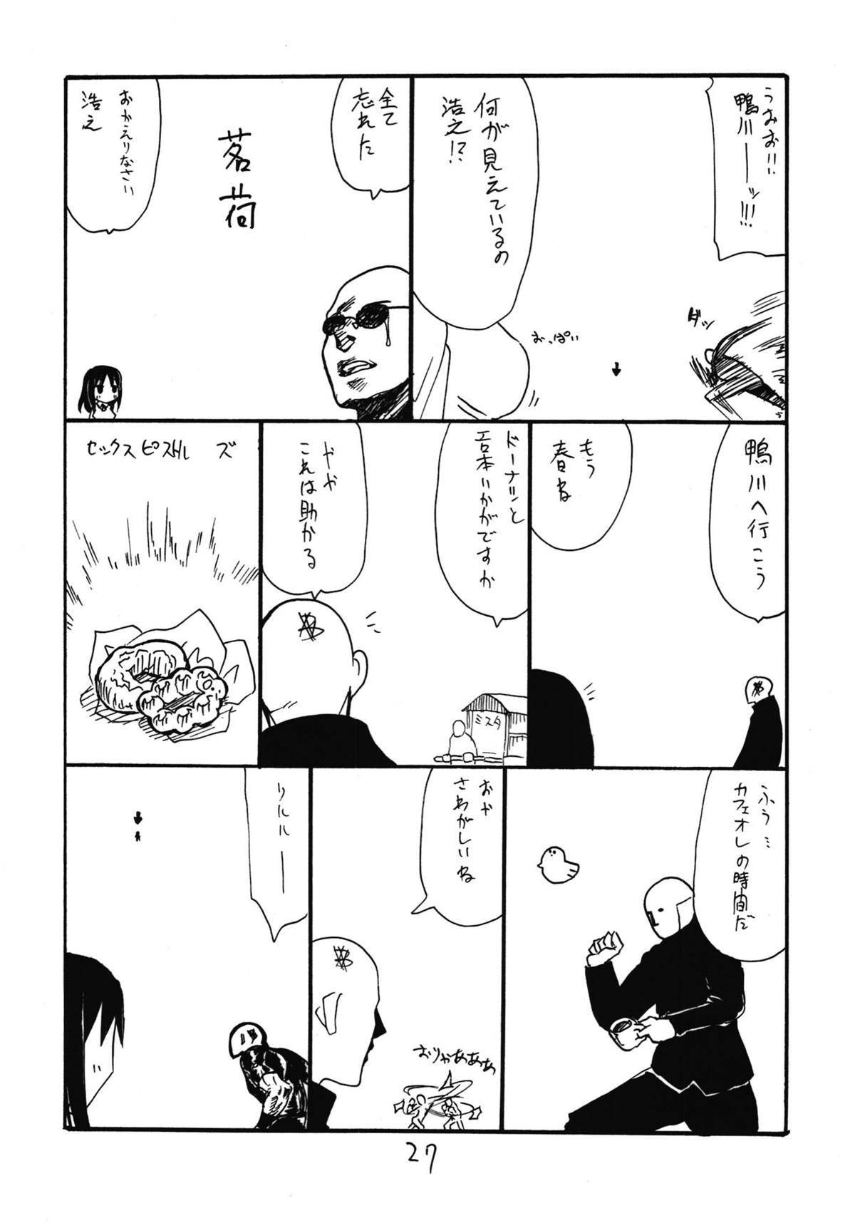 Souryo wa Onnanoko desu 26
