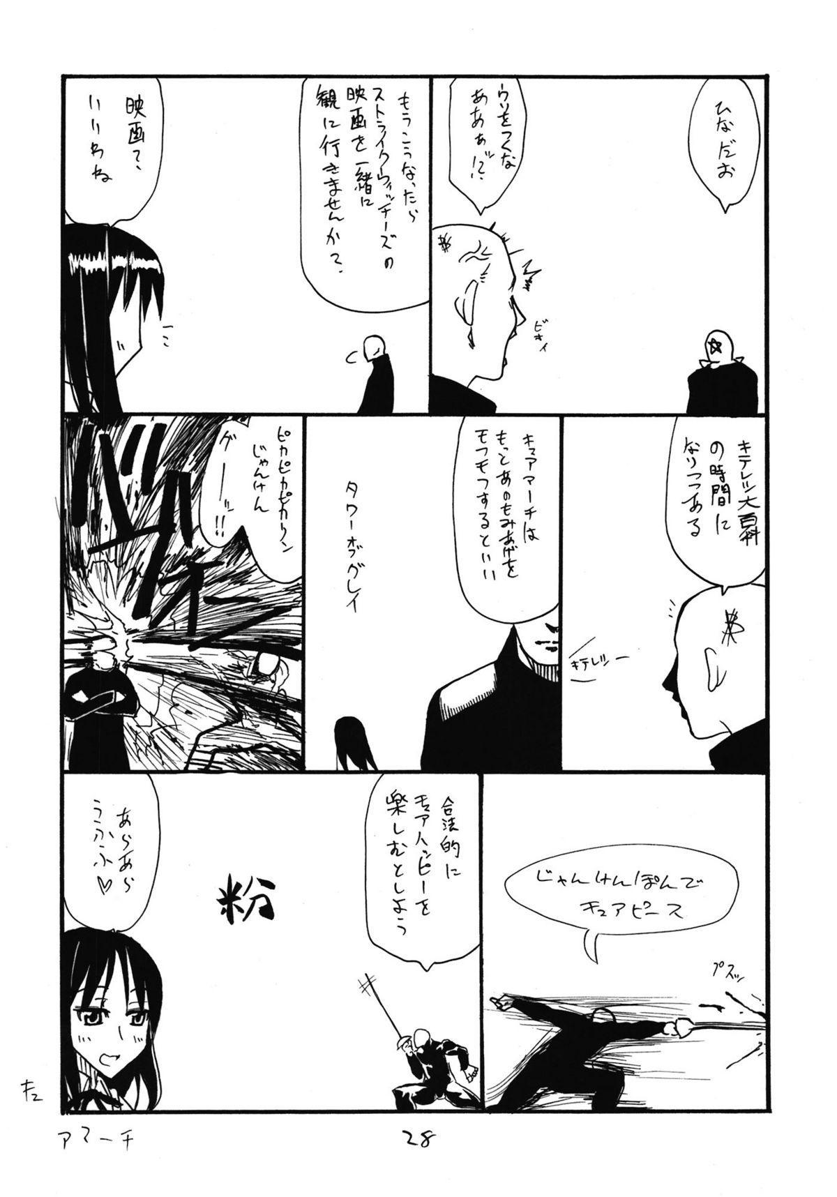 Souryo wa Onnanoko desu 27