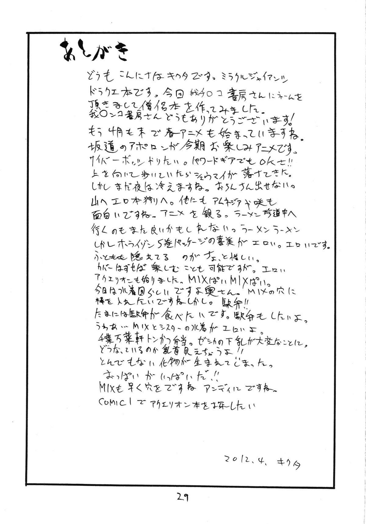 Souryo wa Onnanoko desu 28