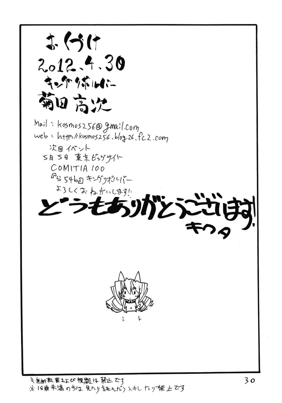 Souryo wa Onnanoko desu 29