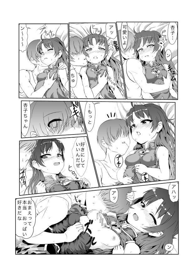 ReaJuu na Kyouko-chan 11