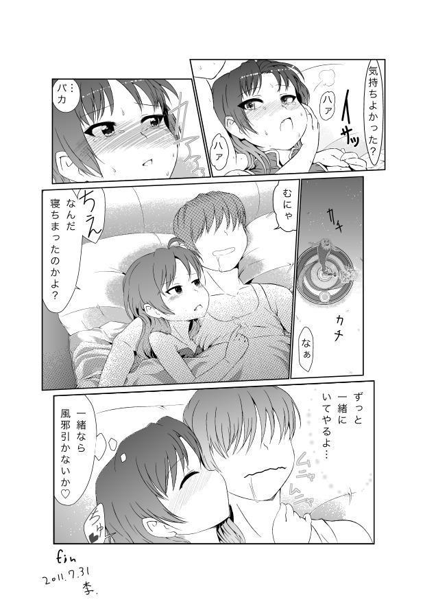 ReaJuu na Kyouko-chan 17