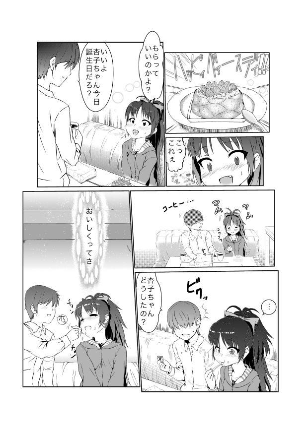 ReaJuu na Kyouko-chan 4
