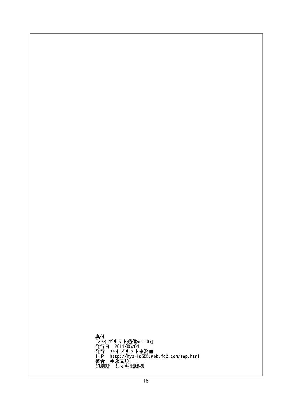 Hybrid Tsuushin Vol.07 16